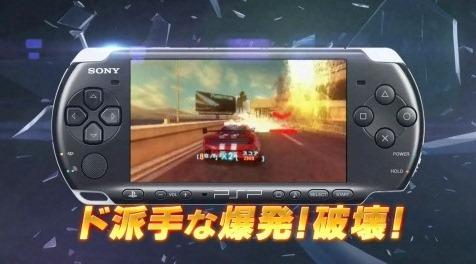 SplitS_PSP.jpg