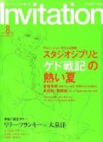 invitation08.jpg